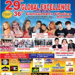 29th Global Excellence jointly with the 36th Consumers Choice Awards